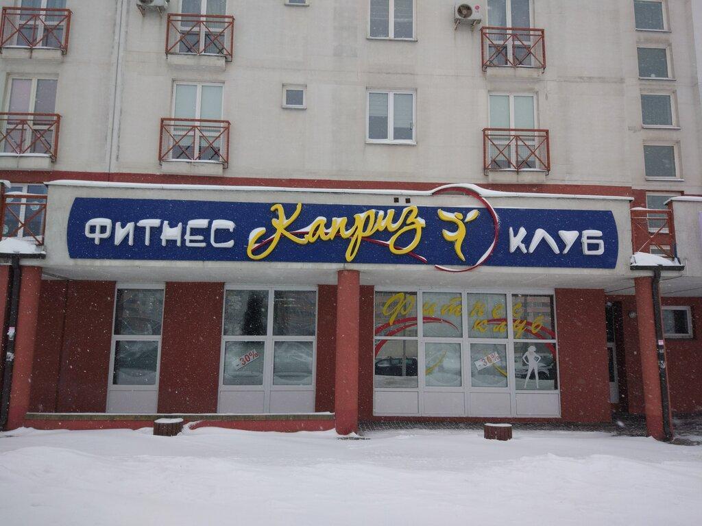 фитнес-клуб — Каприз — Минск, фото №2