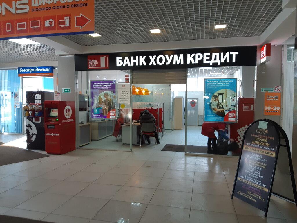 рефинансирование кредита уфа физлицам россельхозбанке