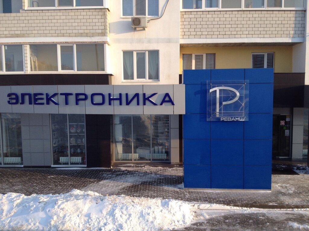 магазин бытовой техники — Реванш — Саратов, фото №2