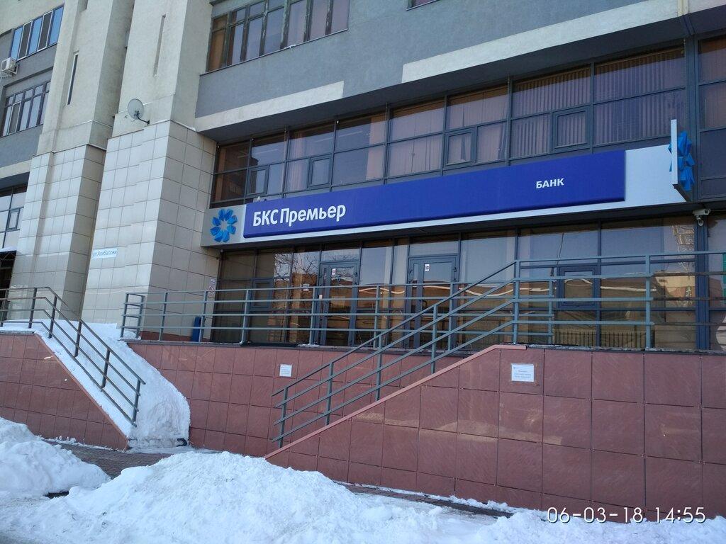 падают, фото бкс премьер банка в новосибирске ландшафтном