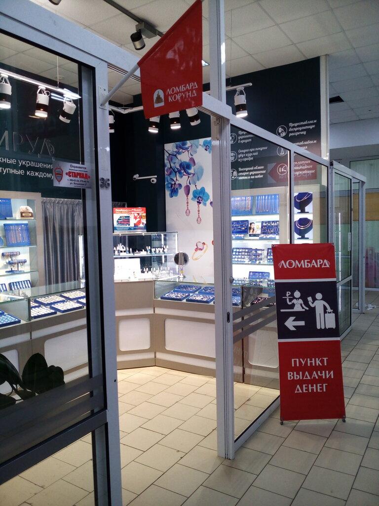 вид ломбард красноярск каталог товаров фото с ценами торговых площадях бренда
