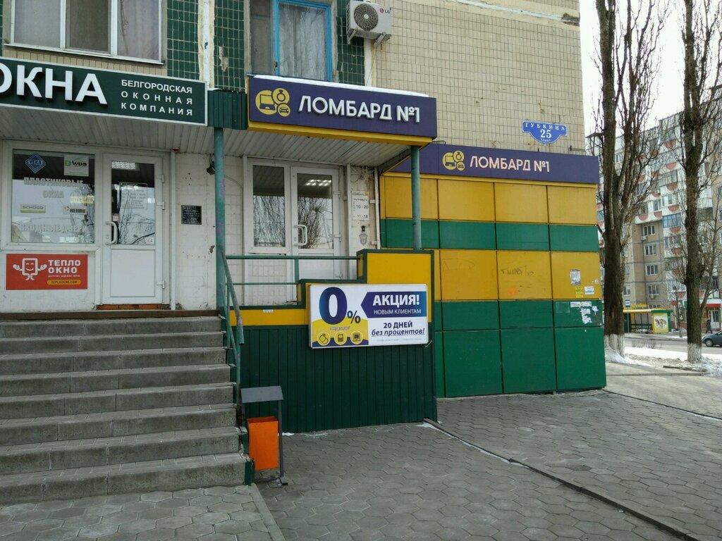 Авто ломбарды в белгороде займ под залог птс в чебоксарах