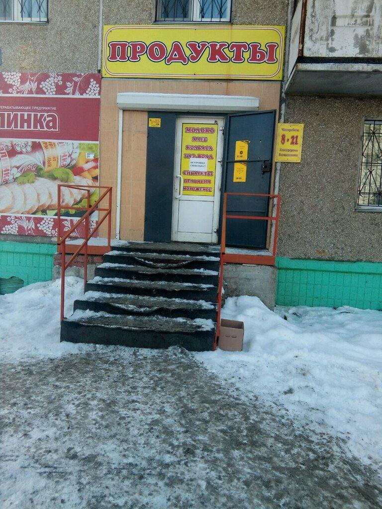 магазин с грядки пушкино