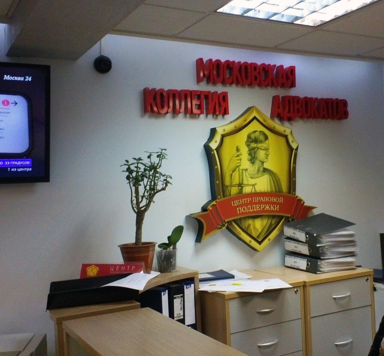московский центр правовой защиты новослободская 11