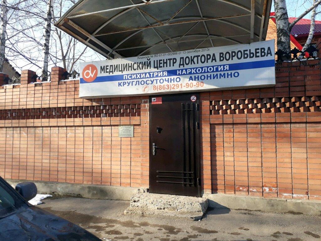 Наркологическая клиника воробьева наркологическая клиника железногорск наркоклиники