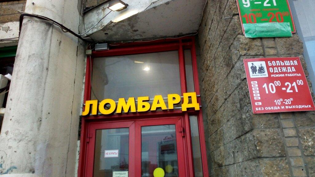 Ломбарды одежды москвы кредит на автоломбард