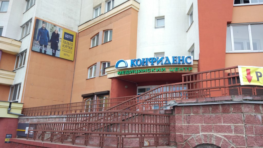 медцентр, клініка — Конфиденс — Минск, фото №5