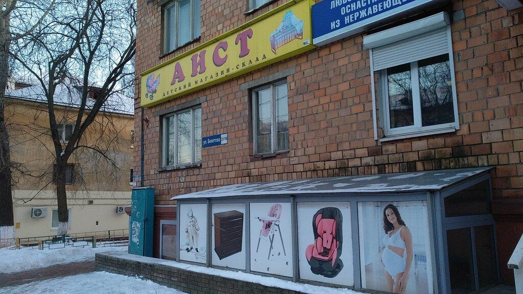 Магазин Аист Нижний Новгород