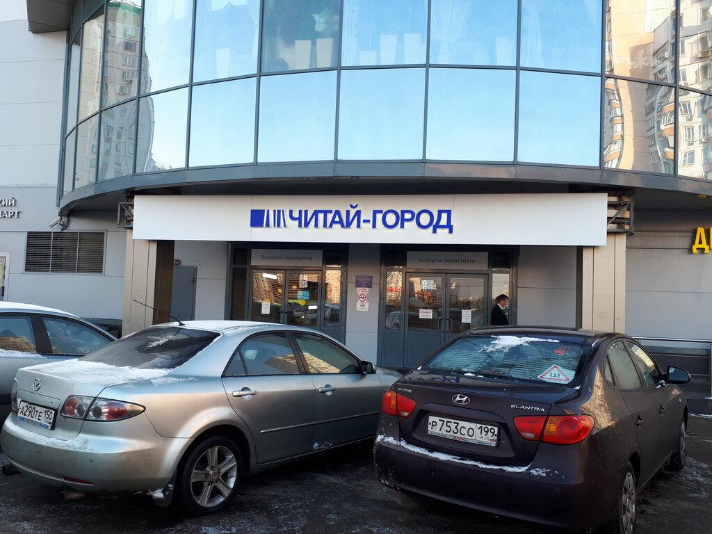 Читай Город Интернет Магазин Братиславская