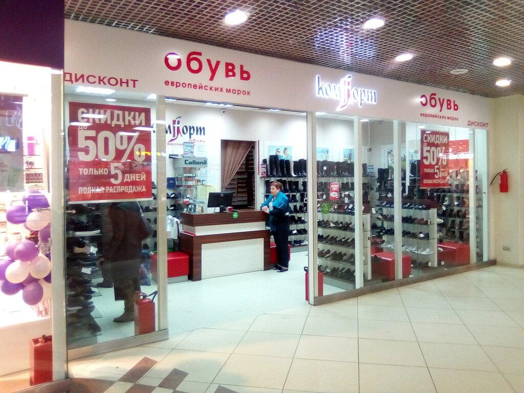 Дисконт Магазин Обуви