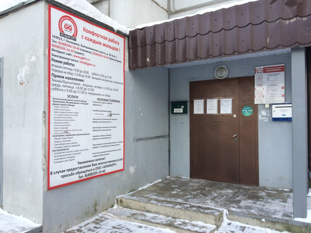коммунальная служба — УК Комфорт — Балашиха, фото №1