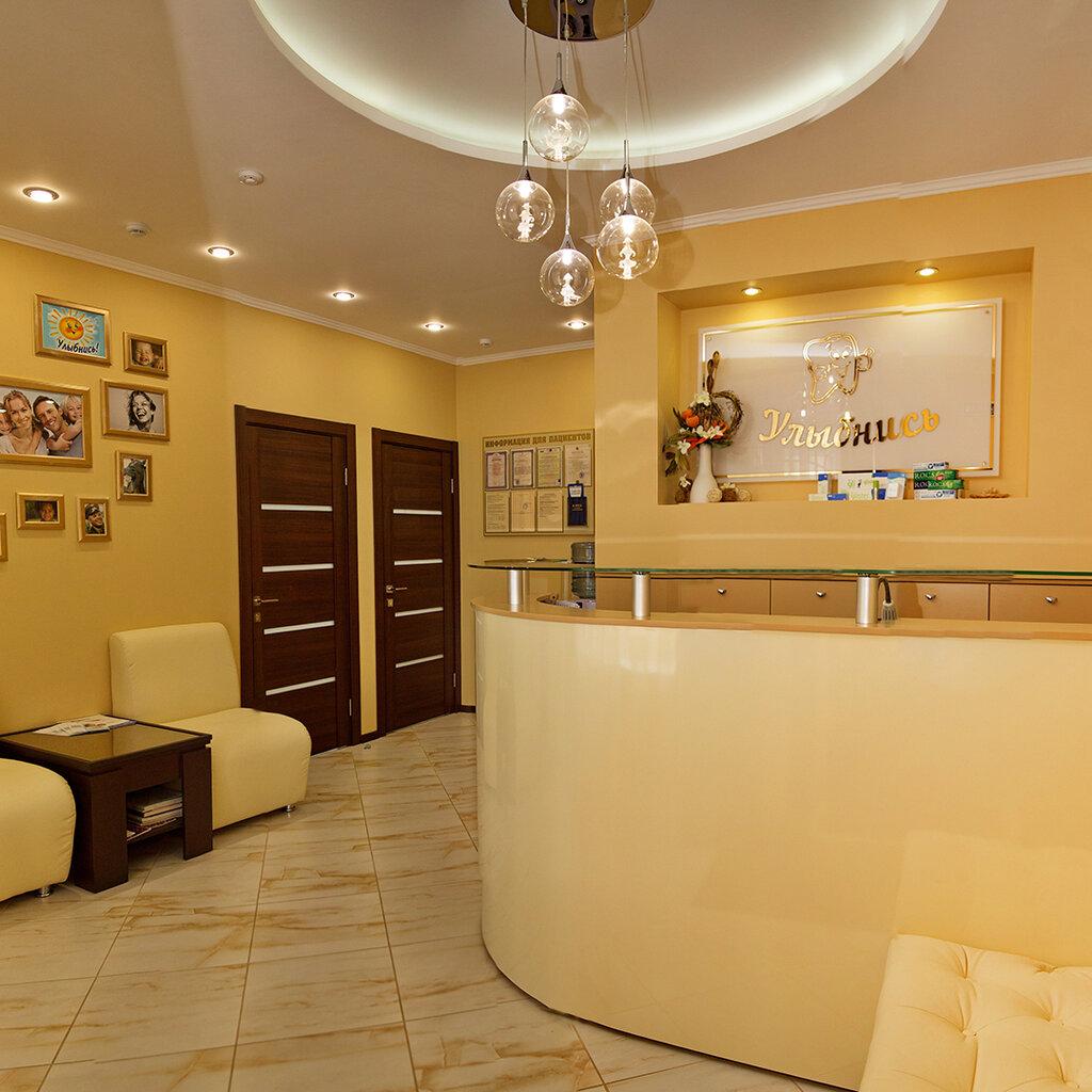 стоматологическая клиника — Улыбнись — Казань, фото №1
