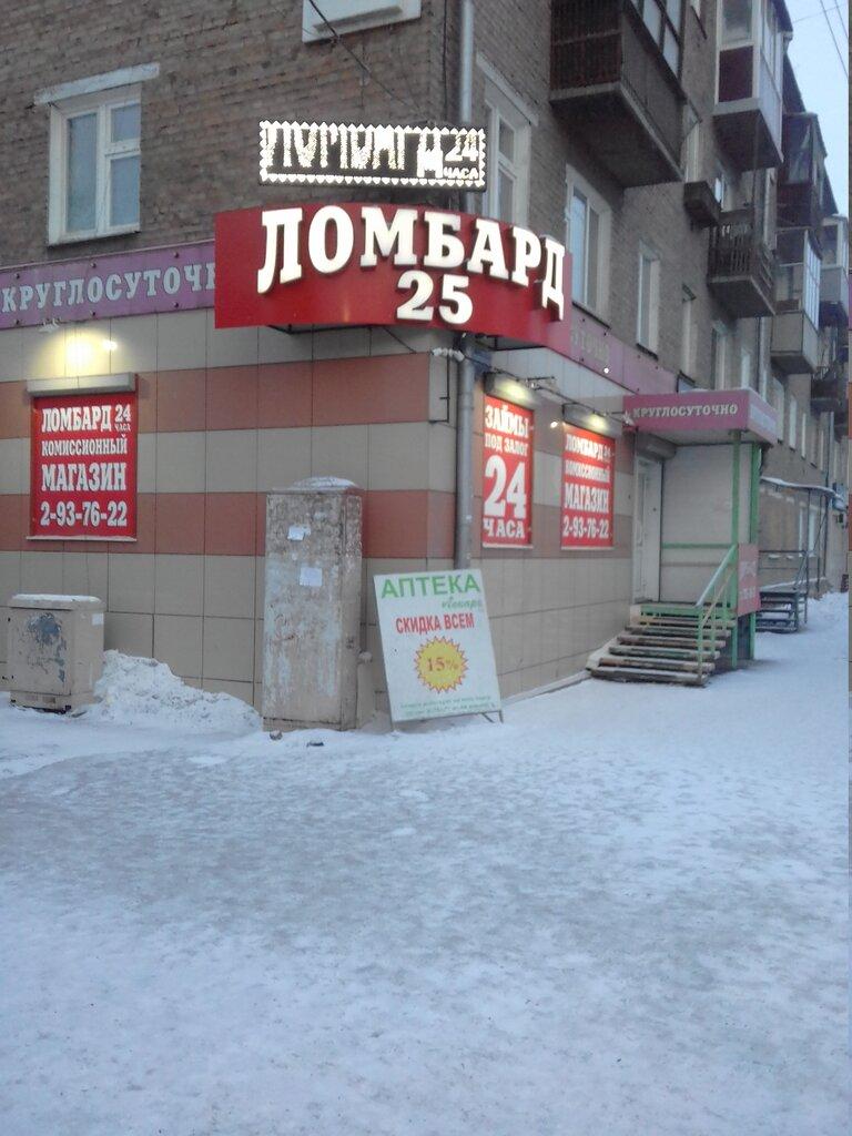24 часа красноярск ломбард оценке часов в помощь