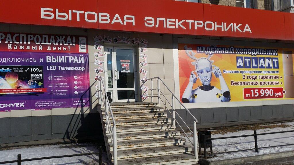 Магазины Часы Работы Каменск Уральский