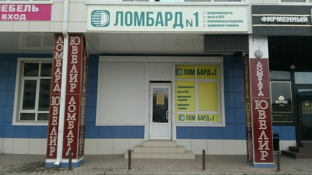 1 телефоны краснодар адреса номер ломбард и москве часов в москва ломбард