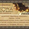 Салон Юнона, Услуги парикмахера в Калужской области
