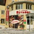 Мастерская по ремонту обуви и изготовлению ключей, Ремонт одежды в Городском округе Уфа