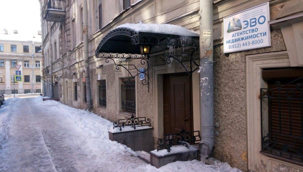 агентство недвижимости — ЭВО — Санкт-Петербург, фото №5