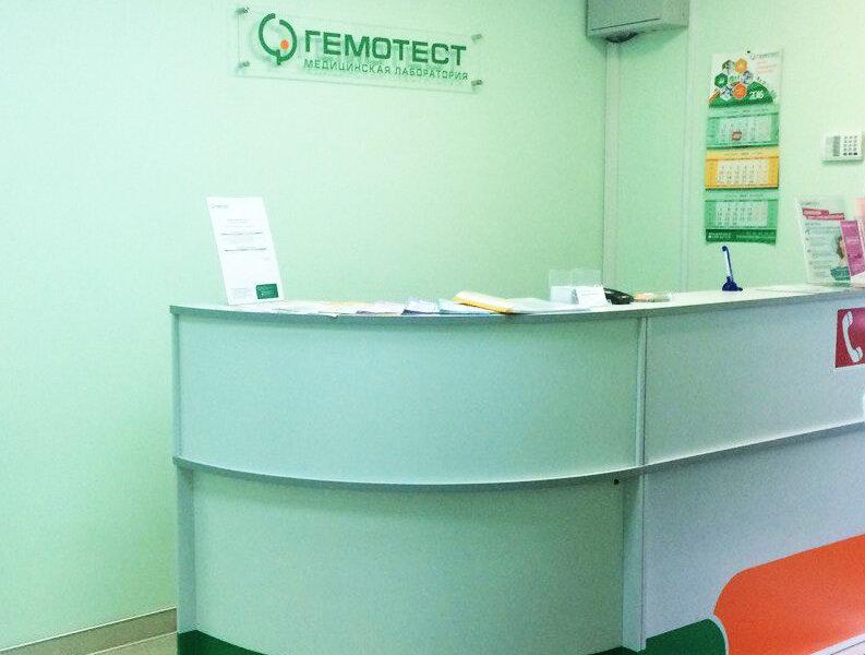медицинская лаборатория — Гемотест — Москва, фото №3