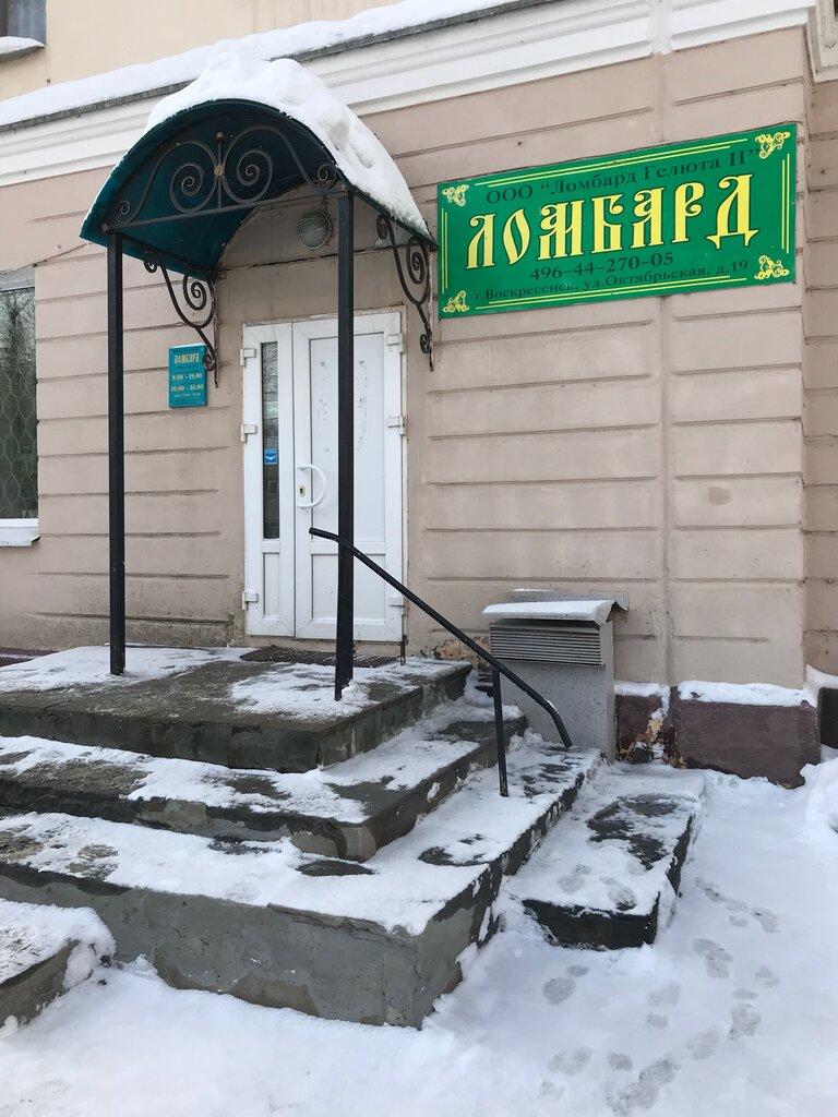 Воскресенск новлянске ломбард в стоимость музей аврора часы работы