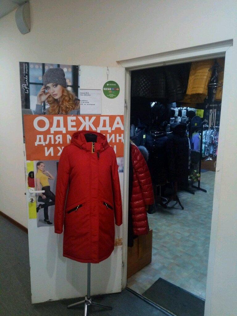 3a301f933 Данэм - магазин одежды, метро Гагаринская, Самара — отзывы и фото ...