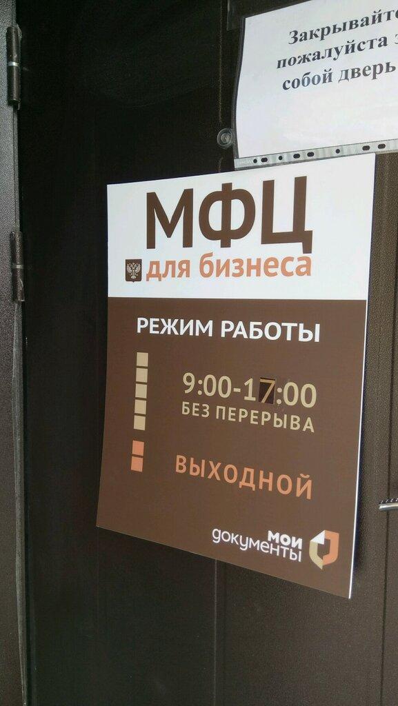 МФЦ — Мой бизнес — Нижний Новгород, фото №2