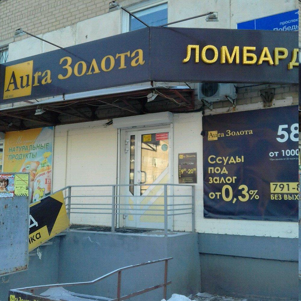 Отзывы ломбард золото россии часы купить продать старинные