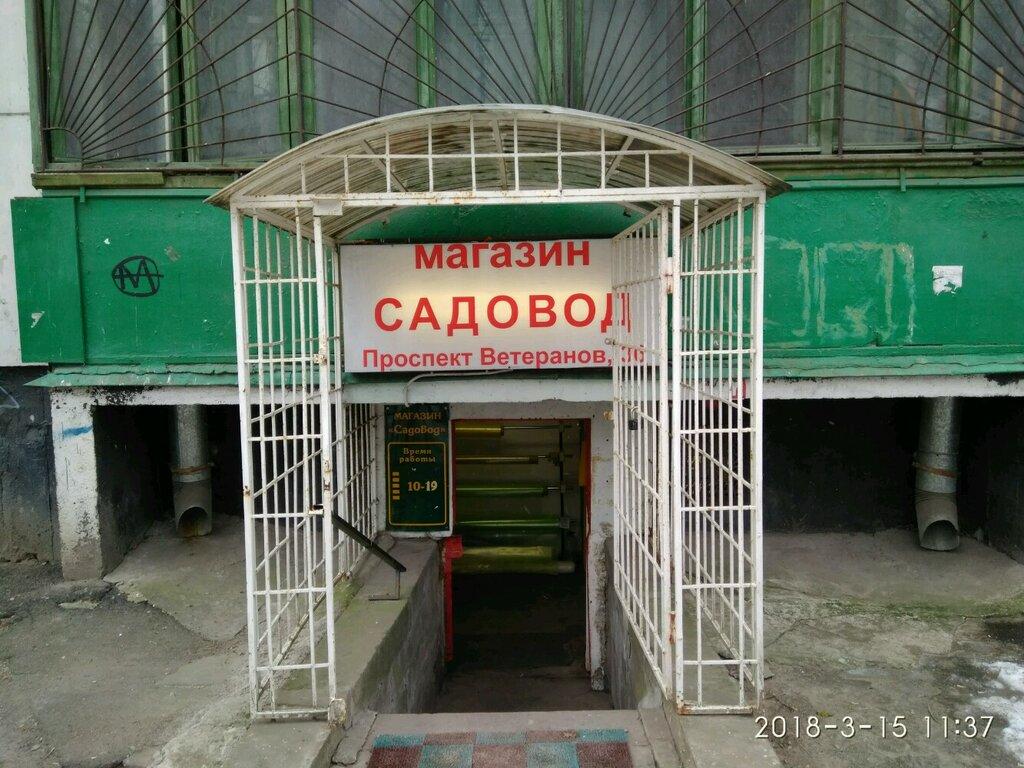 Магазин Садовод На Ветеранов 78 Официальный Сайт