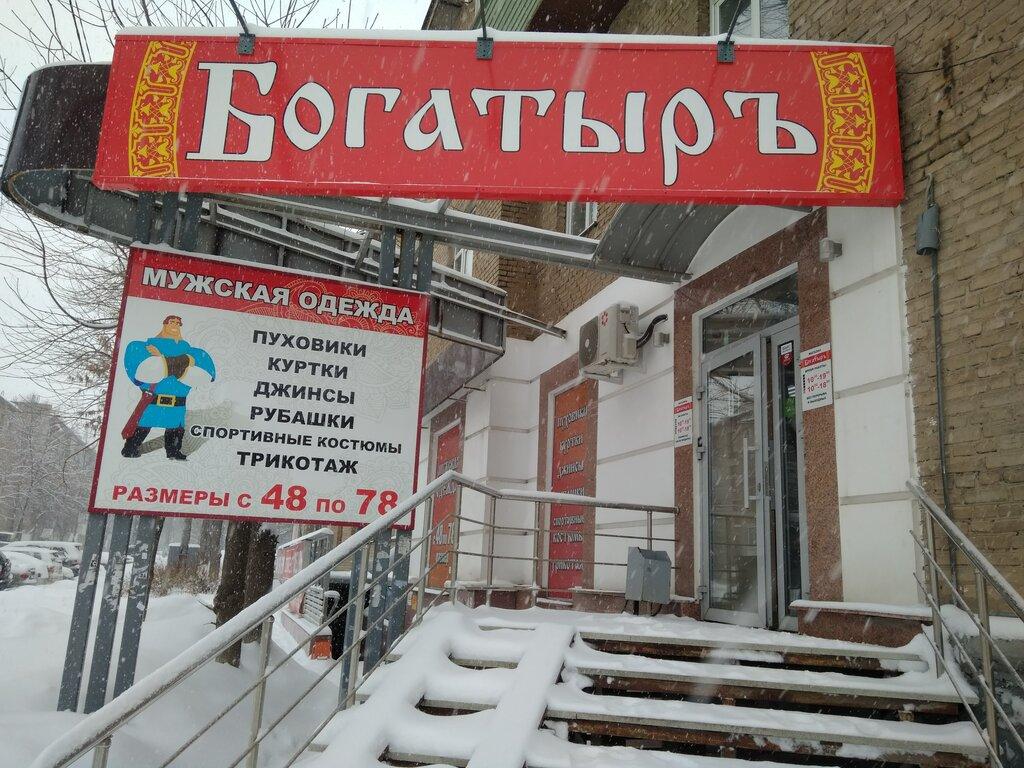 Богатырь Магазин Одежды Больших Размеров Уфа