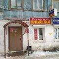Социальная парикмахерская Готэ, Услуги парикмахера в Костромском районе