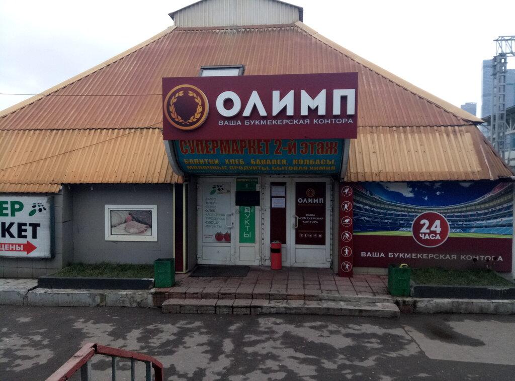Букмекерская контора олимп в москве