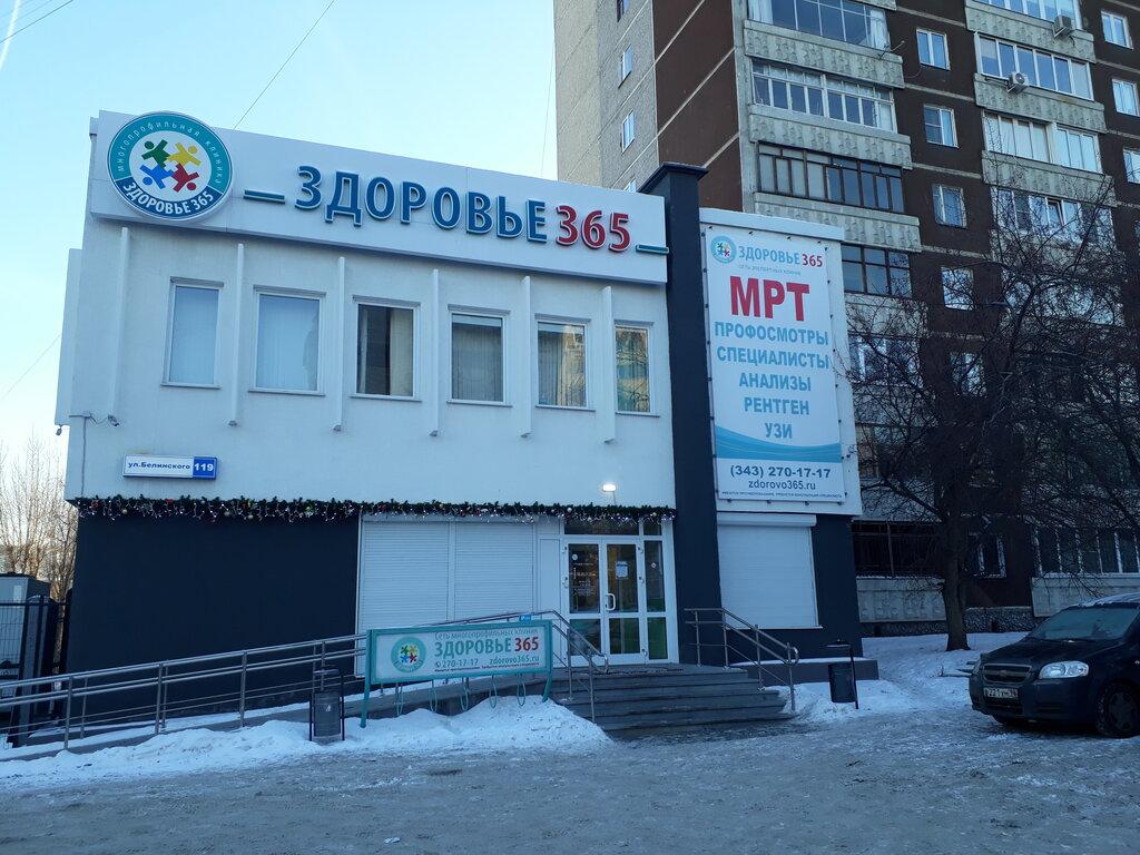 медцентр, клиника — Здоровье 365 — Екатеринбург, фото №1
