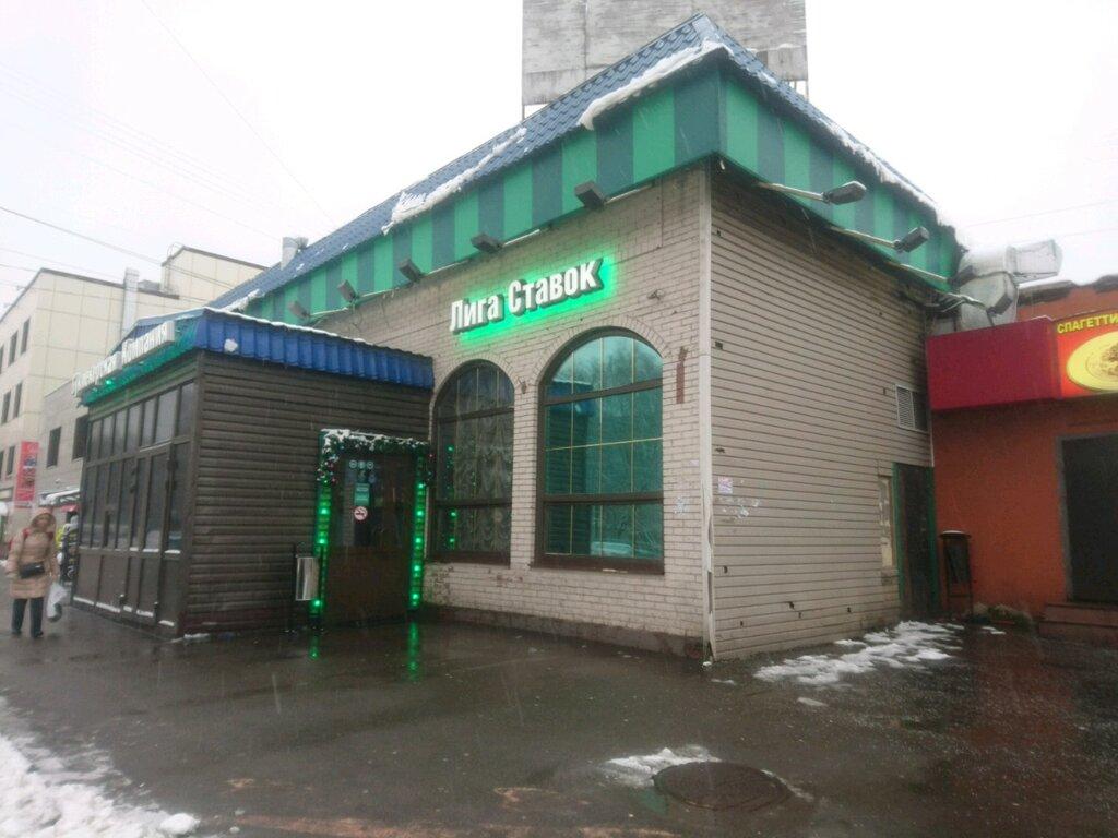 контора метро сокол букмекерская