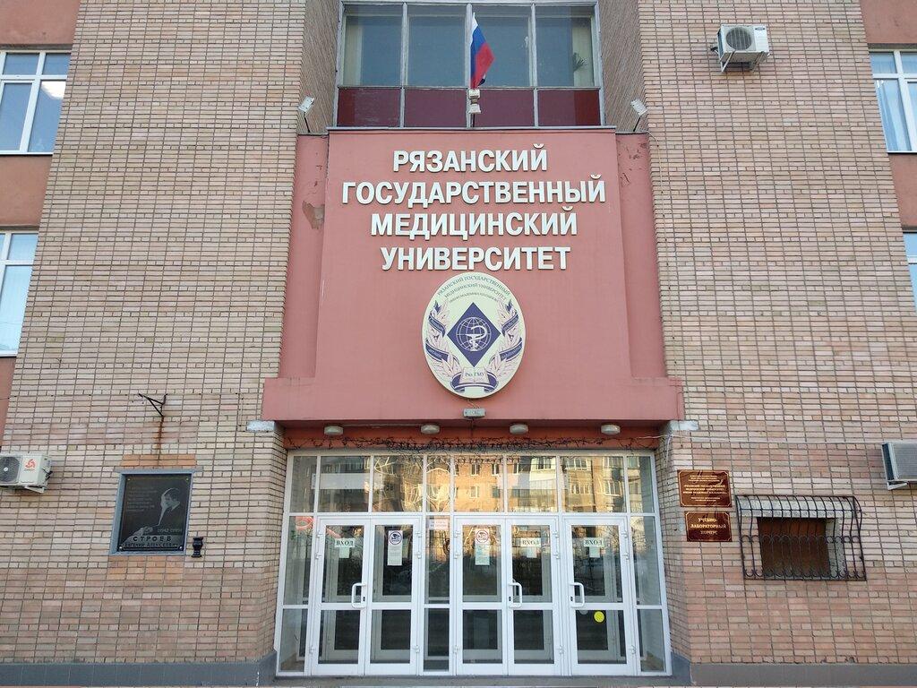 ВУЗ — РязГМУ им. Павлова — Рязань, фото №1
