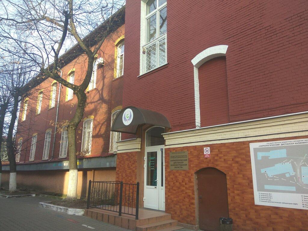 Калининград наркология лечение алкоголизма и наркомании чебоксары