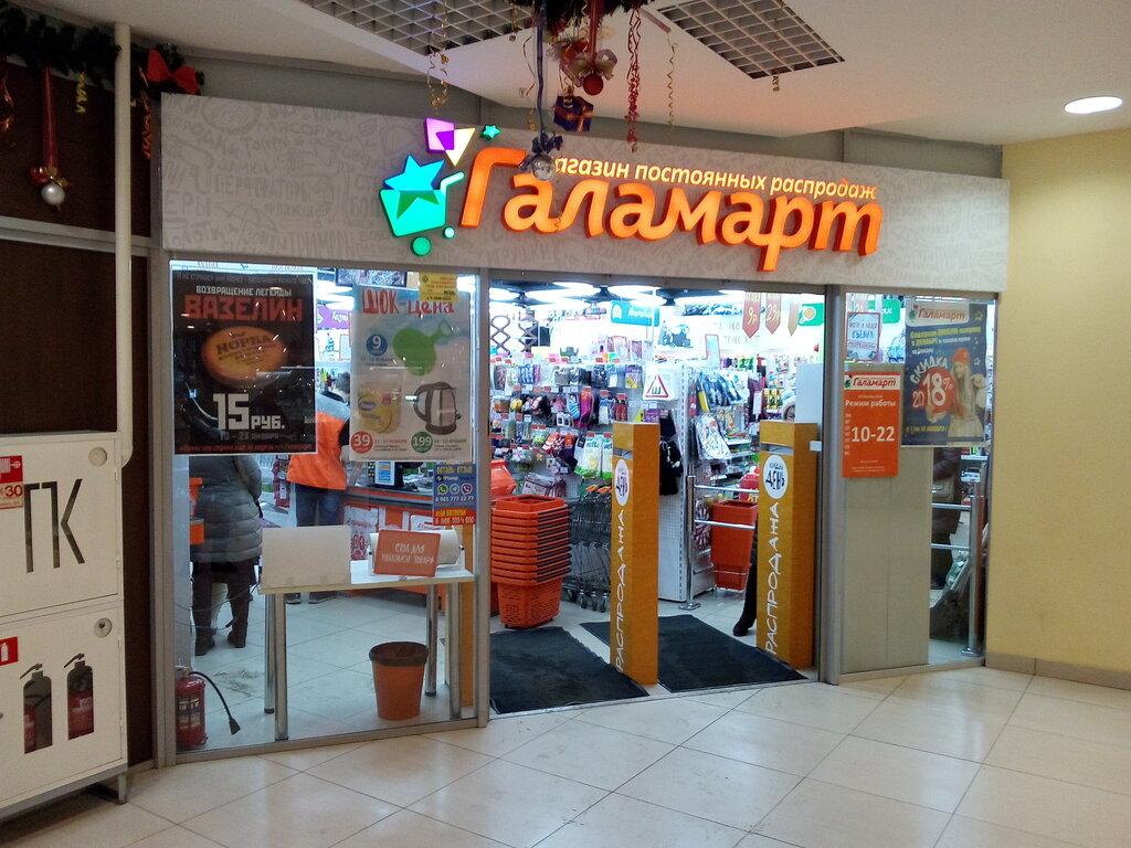 товары для дома — Галамарт — Челябинск, фото №2