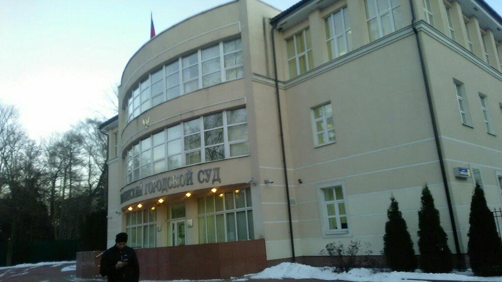 химкинский суд московской области
