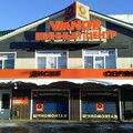Vianor, Услуги шиномонтажа в Пятинском сельском поселении