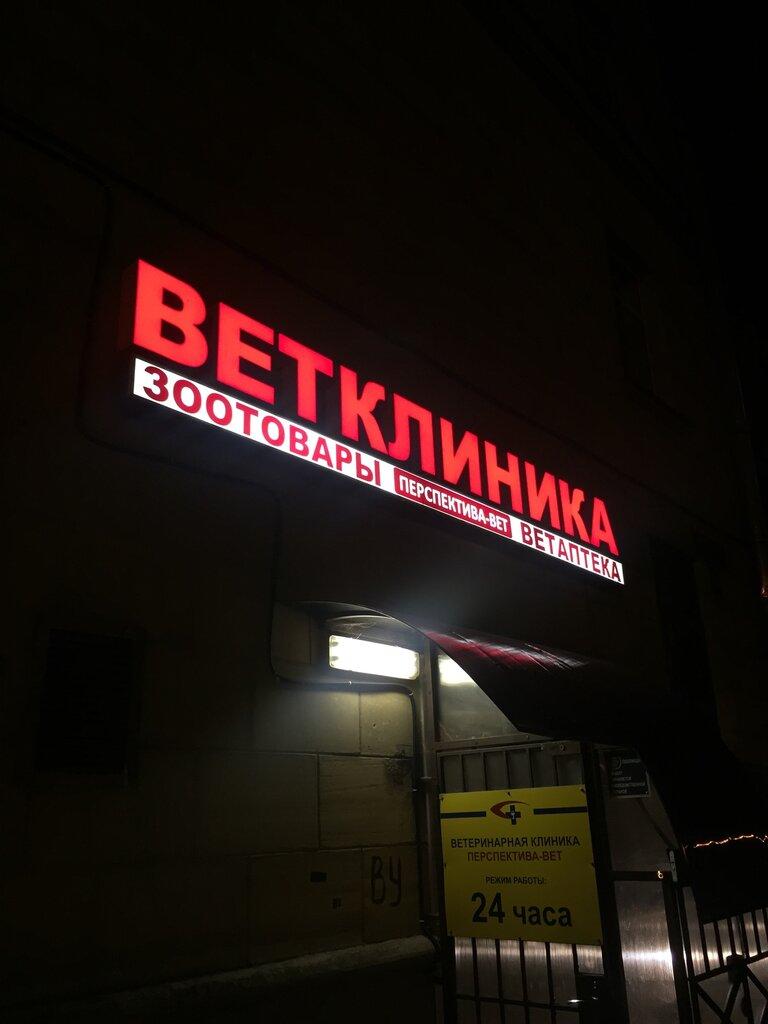 ветеринарная клиника — Перспектива-вет — Санкт-Петербург, фото №3
