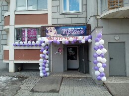 салон красоты — Ирина — Балашиха, фото №2