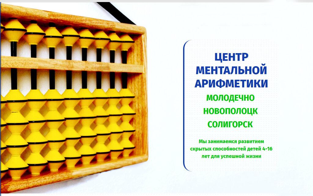 центр развития ребёнка — Ментальная арифметика Mega Wise центр интеллектуального развития Солигорск — Солигорск, фото №2