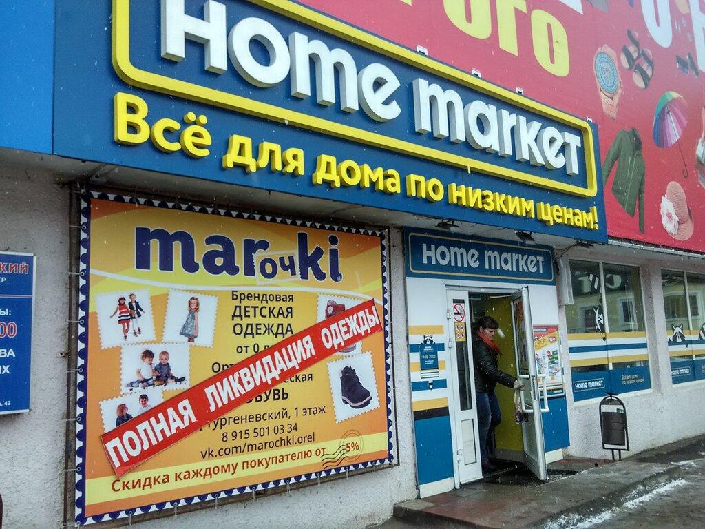 Хоум маркет орел каталог товаров