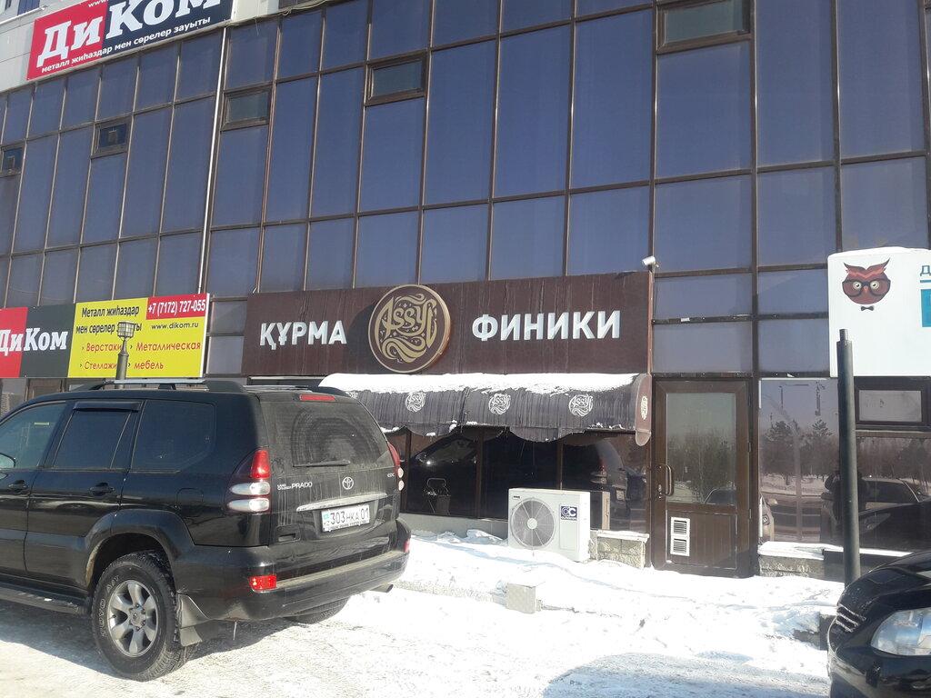 магазин продуктів — Assyl — Нур-Султан (Астана), фото №3