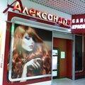 Александра, Услуги парикмахера в Старооскольском городском округе