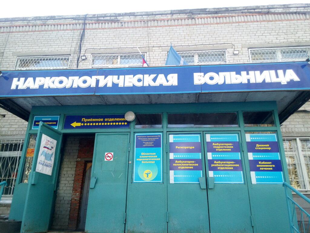 Ульяновский наркология наркология оквэд