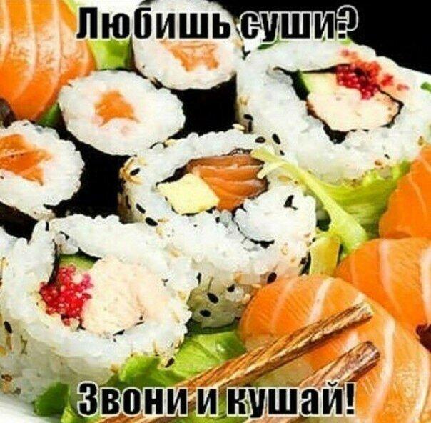 Картинки про суши и роллы смешные, картинка рыбака