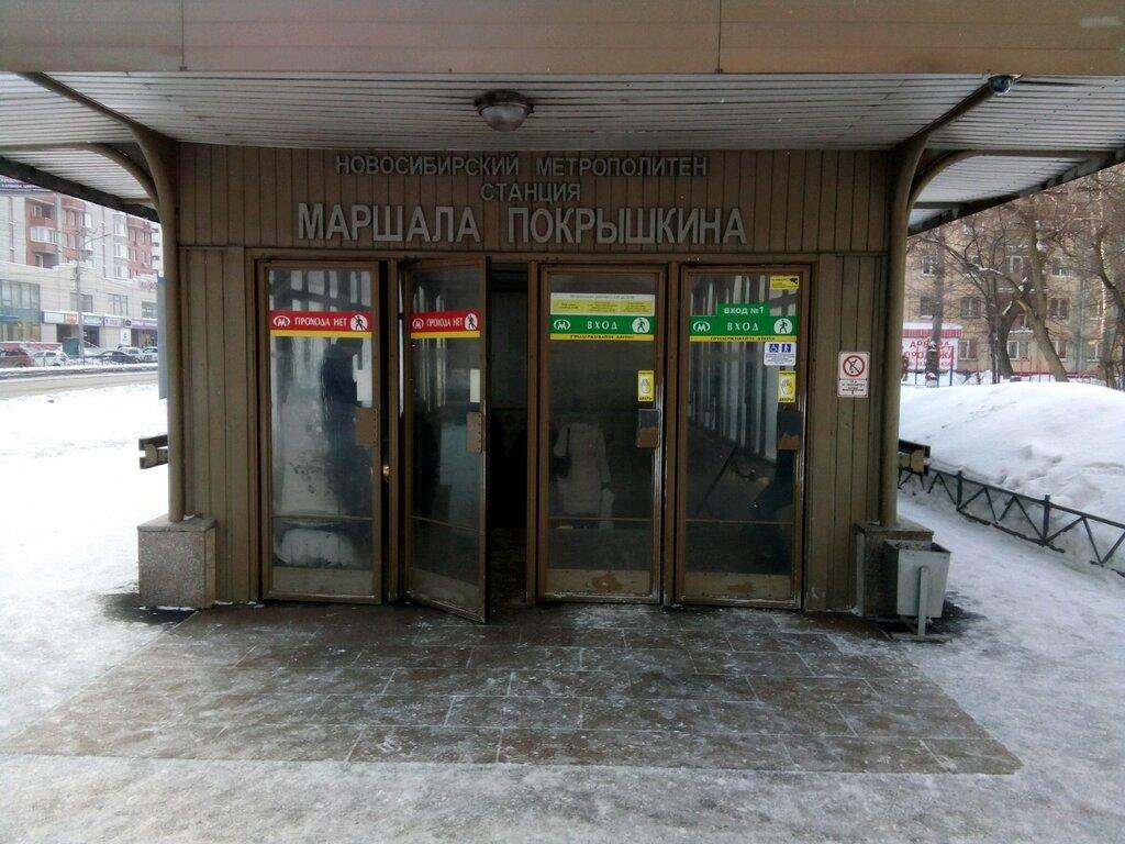 цветов ветаптека метро покрышкина новосибирск адрес фото вас нет