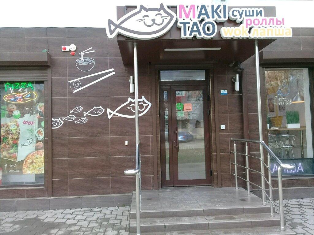 суши-бар — Makitao — Краснодар, фото №1