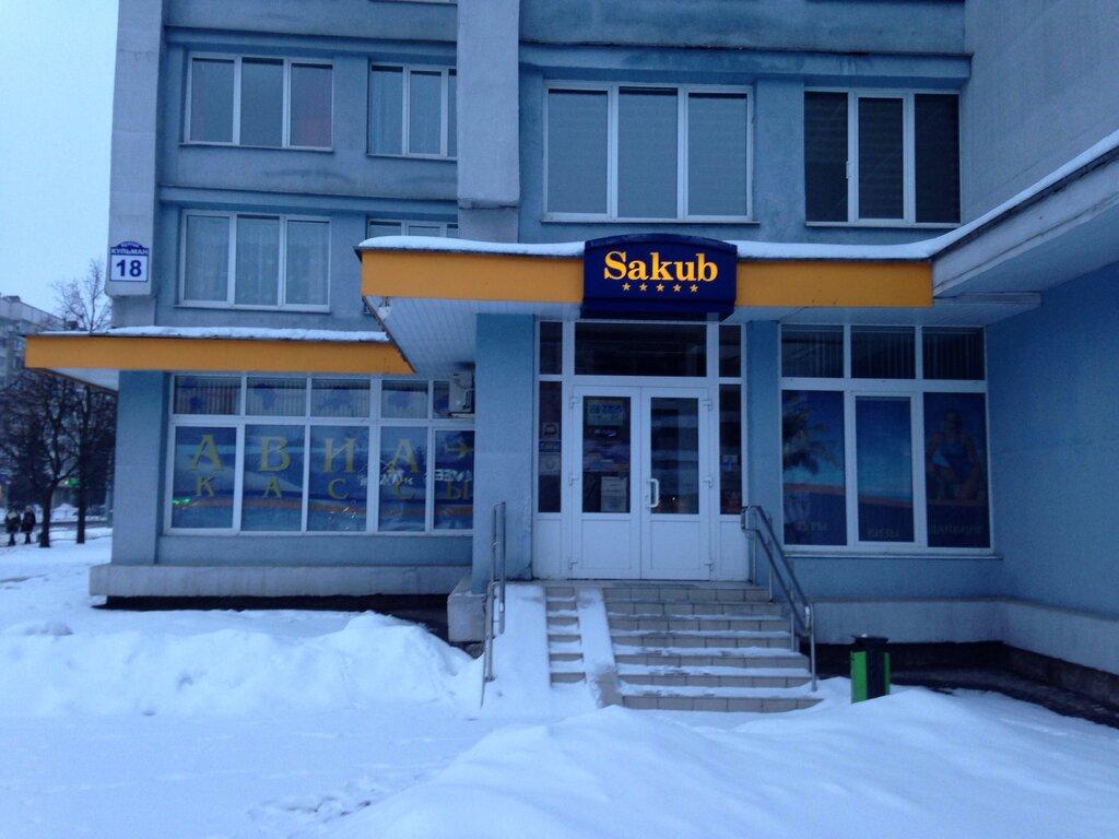 турагентство — Сакуб — Минск, фото №2