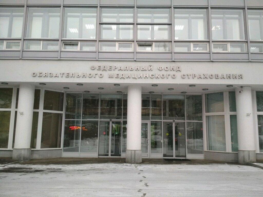 фонды медицинского страхования в г москве